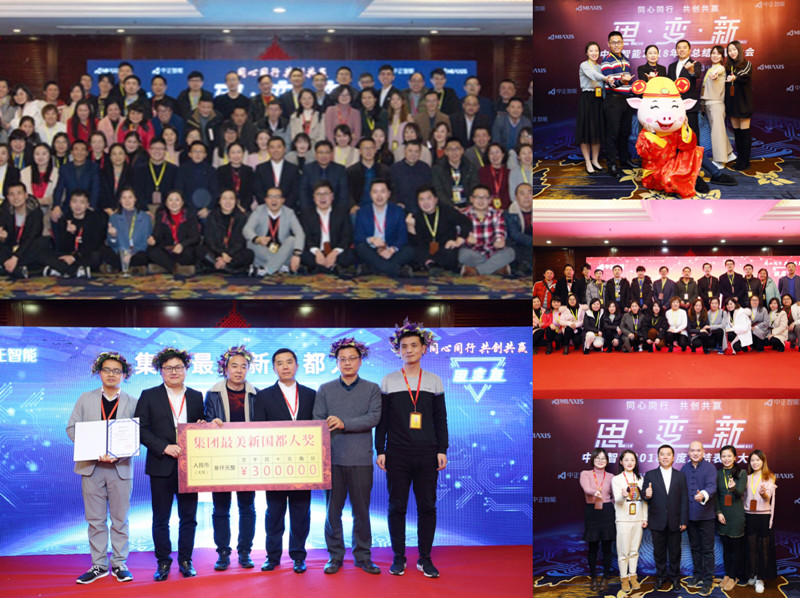 Think,Innovate and Renew --a review of the grand ceremony of Miaxis in 2019