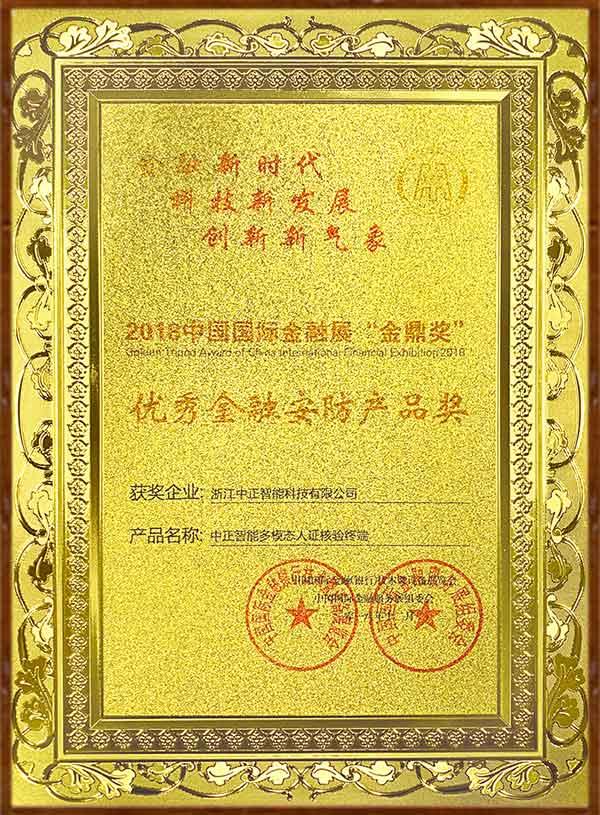 Golden Tripod Award of China International Financial Exhibition 2018