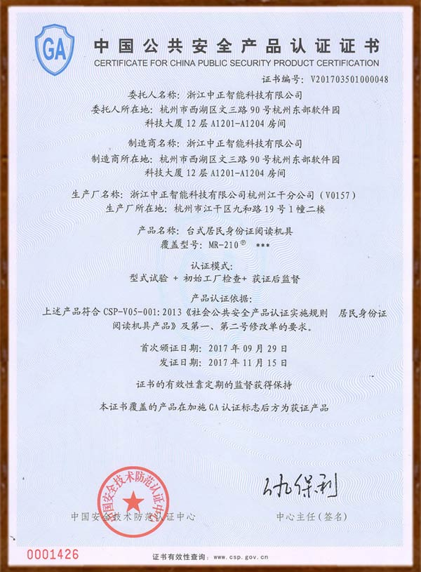 MR-210-Certificate for China Public Security Product Certification