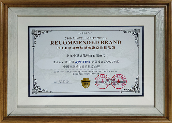 Miaxis wins the title of 2020 recommended brand of China intelligent cities!