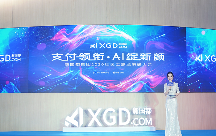 XGD group hosts 2020-2021 virtual annual award ceremony